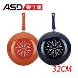 ASD 亮麗塘瓷不沾小炒鍋(32cm)