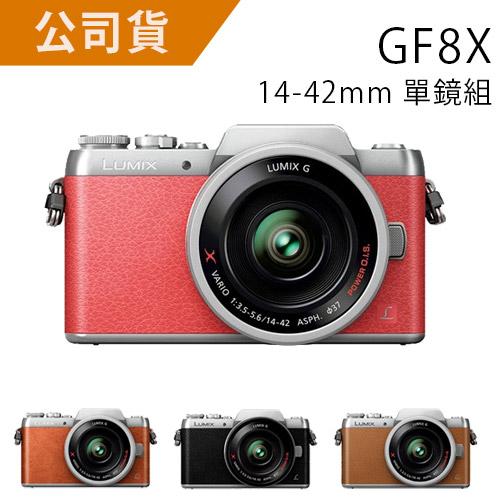 Panasonic LUMIX DMC-GF8X / GF8 X 14-42mm (公司貨).-送原廠鋰電池+32G卡+保護鏡(37)+專用皮套+大吹球+拭鏡筆+拭鏡布+保護貼+HDMI線
