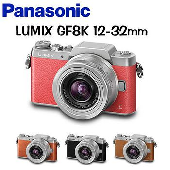 PANASONIC LUMIX GF8K / GF8 12-32mm微單眼(公司貨)-送32G+UV鏡+專用電池*2+自 拍棒+復古皮套+LENSPEN+GIOTTOS吹球+保貼