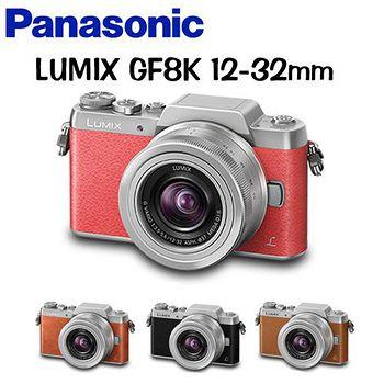PANASONIC LUMIX GF8K / GF8 12-32mm 微單眼(公司貨)-送64G+專用鋰電池+UV保護鏡 +戶外大腳架+復古皮套+吹球拭筆清潔組+保貼