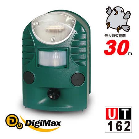 Digimax ★UP-162 三合一風光驅鳥器
