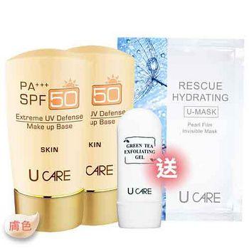 U CARE 極緻無瑕隔離防曬粉底霜SPF50 PA+++(膚色)50g (2入特惠組)