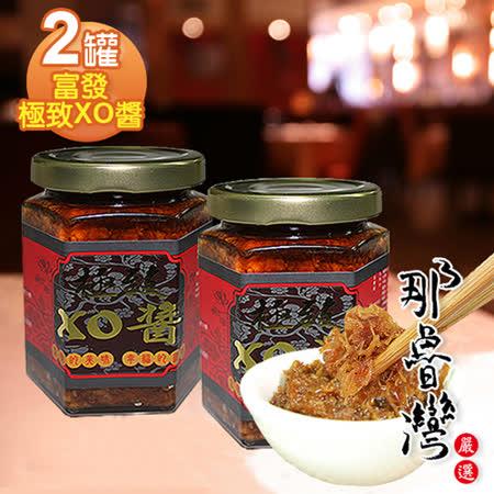 【那魯灣】富發極緻XO醬 2罐(160g/罐)