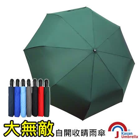 《Kasan》大無敵自開收晴雨傘(墨綠)