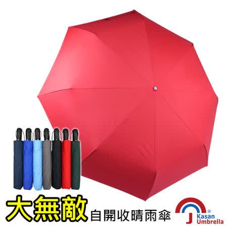 《Kasan》大無敵自開收晴雨傘(亮紅)