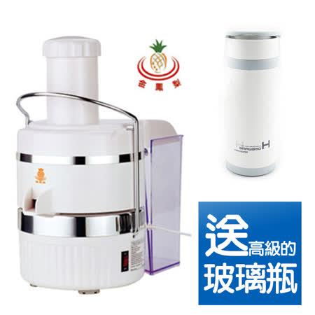 《買就送》【鳳梨牌】專業級 蔬果榨汁機 CL-003AP1+送高級玻璃瓶HM3241