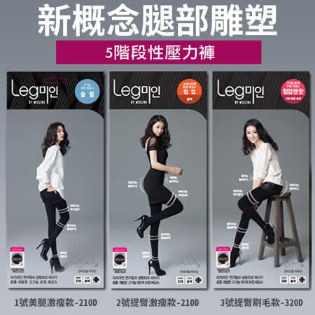 MIZLINE Let's Diet 1號/2號/3號 美腿激瘦款/提臀/刷毛(黑色)