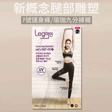 MIZLINE Let's Diet Fit 7號健身褲/瑜珈九分褲襪