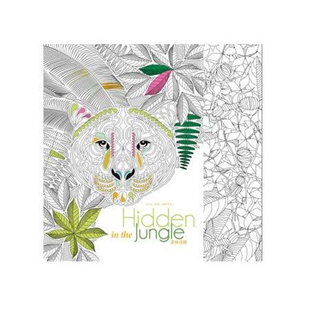 【閣林文創】Hidden in the Jungle 叢林迷蹤(生活.美學.創意系列)
