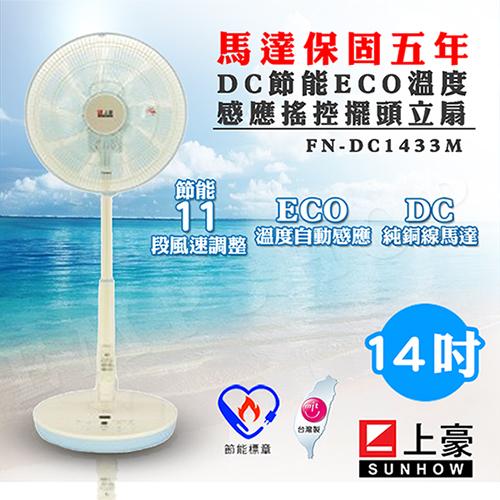 【上豪SUNHOW】14吋DC節能ECO溫度感應搖控擺頭立扇 FN-DC1433M