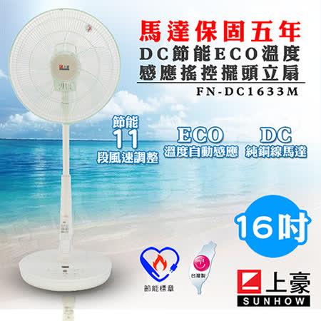 【上豪SUNHOW】16吋DC節能ECO溫度感應搖控擺頭立扇 FN-DC1633M