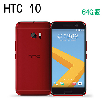 HTC 10 雙光學防手震5.2吋旗艦機(4G/64G版)※加贈保貼+手機保護套※