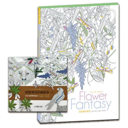 【閣林文創】花園裡的秘密紓壓組 (花園裡的秘密1書+彩色鉛筆1盒)