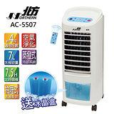 北方7L移動式水冷扇AC-5507