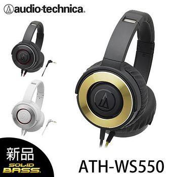 鐵三角 ATH-WS550 重低音便攜型 耳罩式耳機