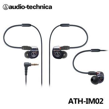 鐵三角 ATH-IM02 雙單體平衡電樞耳塞式 監聽耳機