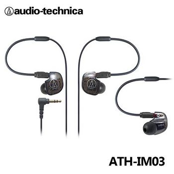 鐵三角 ATH-IM03 三單體平衡電樞耳塞式 監聽耳機