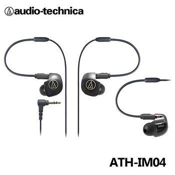 鐵三角 ATH-IM04 四單體平衡電樞耳塞式 監聽耳機