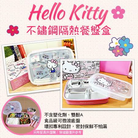 【Hello Kitty】不鏽鋼隔熱餐盤盒