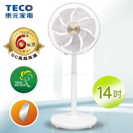 TECO東元14吋DC直流馬達立扇 XA1471VD