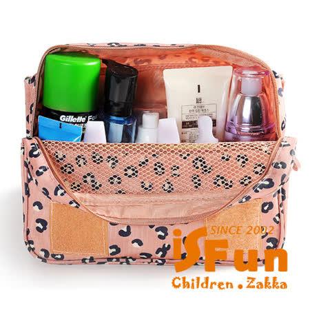 【iSFun】旅行專用*可掛多分隔盥洗包/甜粉豹紋