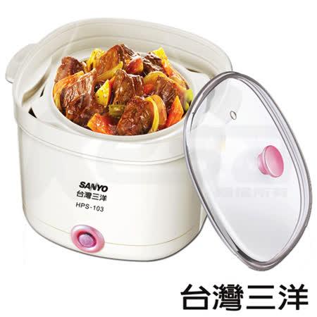 台灣三洋 隨行陶瓷電燉鍋(HPS-103)