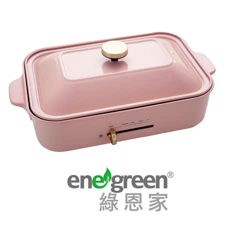 綠恩家enegreen日式多功能烹調烤爐(櫻花粉)KHP-770TP