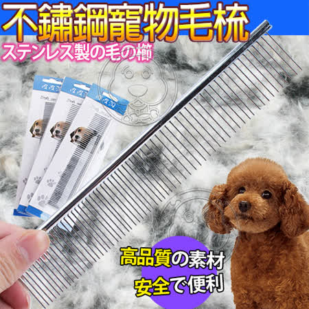 皮皮淘》091103寵物美容專用兩用疏密排梳小號/支