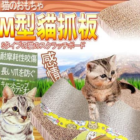 【好物分享】gohappy快樂購貓咪專屬加厚大m型波浪貓抓板附貓草評價好嗎ㄕ ㄟ sogo