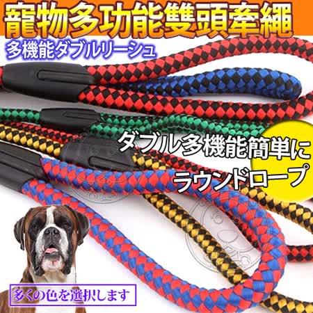 dyy》雙色編織尼龍雙頭牽繩可拉2隻狗0.8*130cm顏色隨機出貨