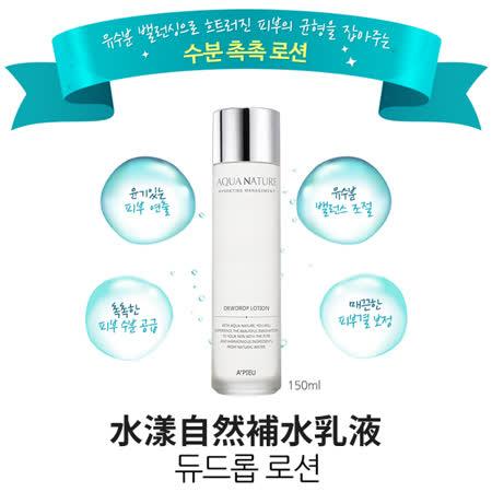韓國 Apieu 水漾自然補水乳液 150ml