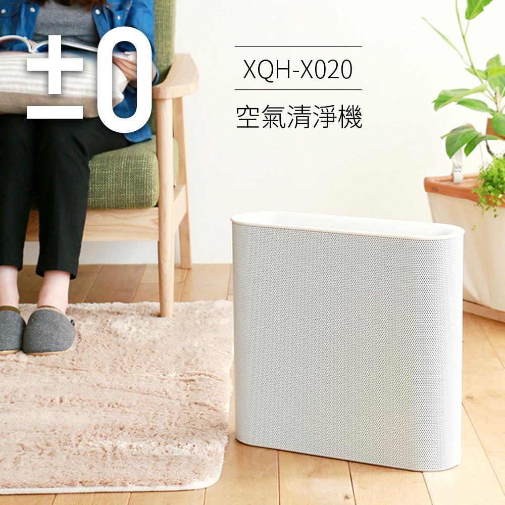 正負零±0 空氣清淨機 XQH-X020 (白色) 7/31前加贈四合一濾網一個