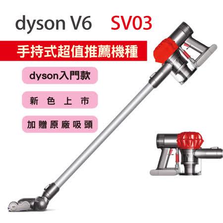 【送手持工具組】dyson V6 SV03 無線手持式吸塵器 炫麗紅