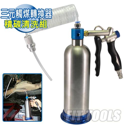 ~良匠工具~三元觸煤轉換器積碳泡沫清洗組 連接含氧感知器位置 即可清潔