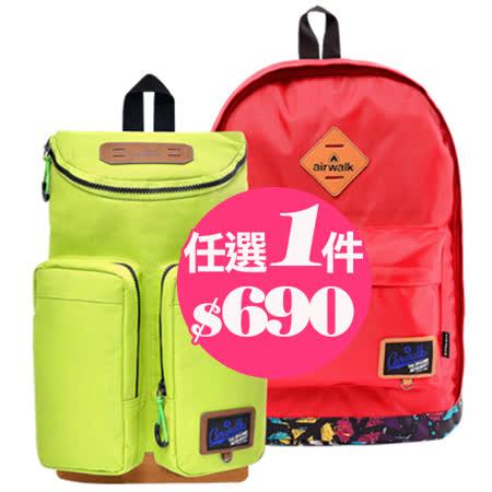 AIRWALK-輕旅行必備後背包‧均一價$690