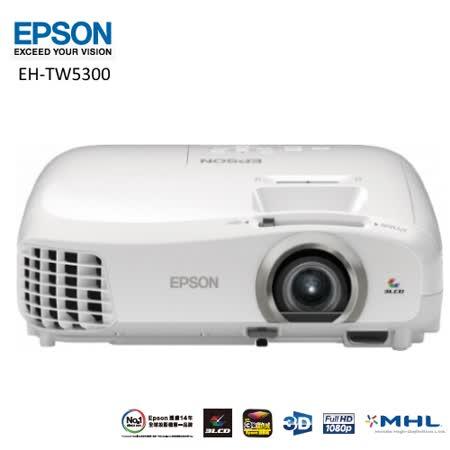 【線上資展限時促銷】EPSON  台灣愛普生 EH-TW5300  1080P 液晶投影機-加贈Nettec AIR CAR車用清淨器