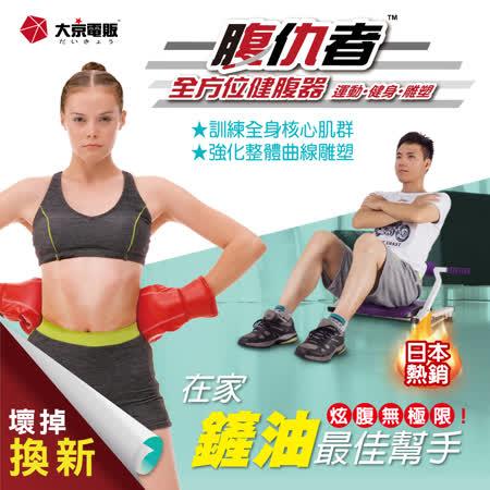 【大京電販】腹仇者全方位健腹器(日本風靡熱銷款)_萬能達成健康/健身機/健身器/運動機/腹肌/仰臥起坐/提臀