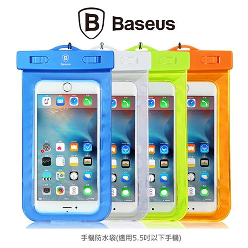 BASEUS 手機防水袋(適用5.5吋以下手機)