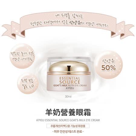 韓國 Apieu 羊奶營養眼霜 30ml