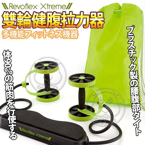 Revoflex Xtreme》雙遠東 百輪健腹拉力多功能健身器/組