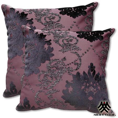 《M.B.H─凡賽藝術》精緻植絨大抱枕(紫)(2入)