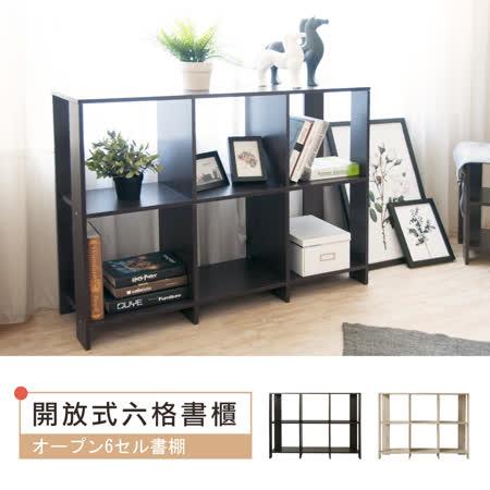 【Hopma】開放式六格書櫃