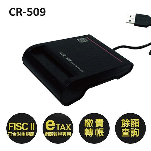 ATM 智慧晶片讀卡機 CR-509