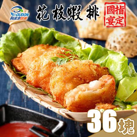 36塊【興達港歐董】花枝蝦排