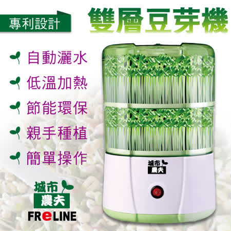 FReLINE 全新改版!第四代城市農夫雙層智慧豆芽機 _ FB-202