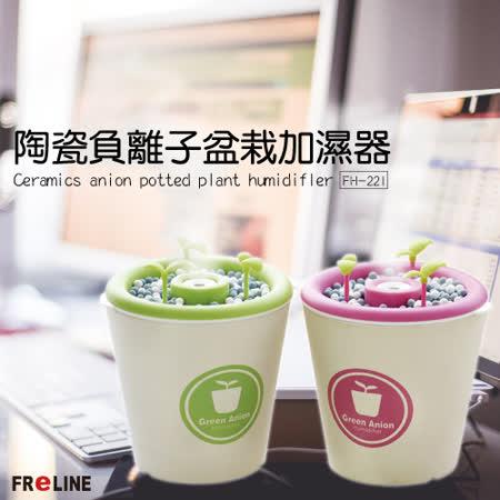 FReLINE 陶瓷負離子盆栽薰香加濕器 _ FH-221