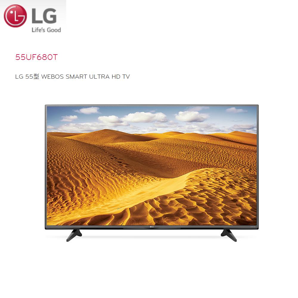 促銷★LG樂金 55吋 4K WebOS Smart LED液晶電視 (55UF680T) 送 HDMI CABLE + 基本安裝(含舊機回收)