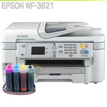 EPSON WF-3621【寫真墨水】19合一商用雙面雲端旗艦傳真複合機 HSP連續供墨系統