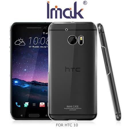 Imak HTC 10 羽翼II水晶保護殼