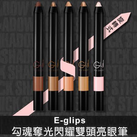 韓國 E-glips 勾魂奪光閃耀雙頭亮眼筆 2g